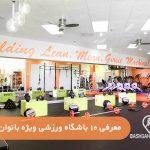 معرفی 10 باشگاه ورزشی ویژه بانوان در تهران