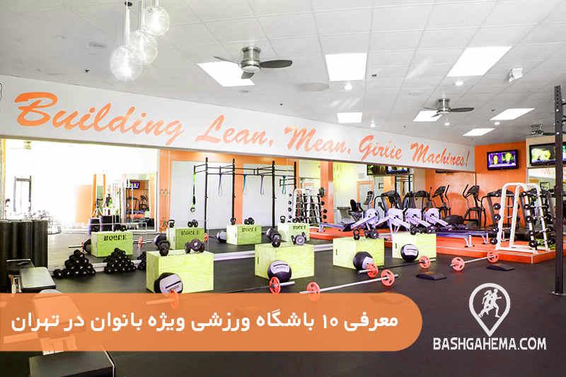باشگاه ورزشی ویژه بانوان تهران