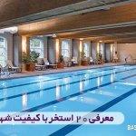 معرفی 20 استخر شهر تهران | بهترین استخر تهران کجاست؟